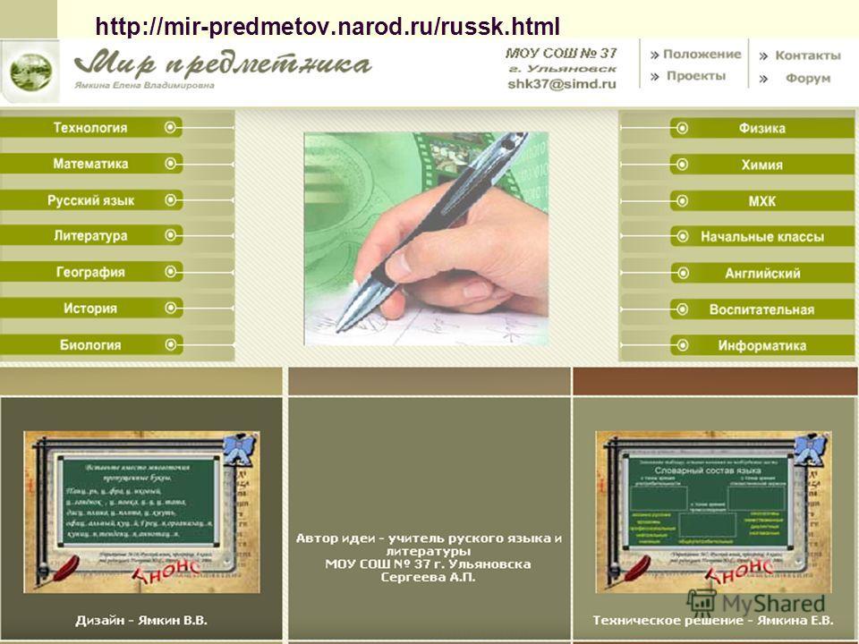 http://mir-predmetov.narod.ru/russk.html