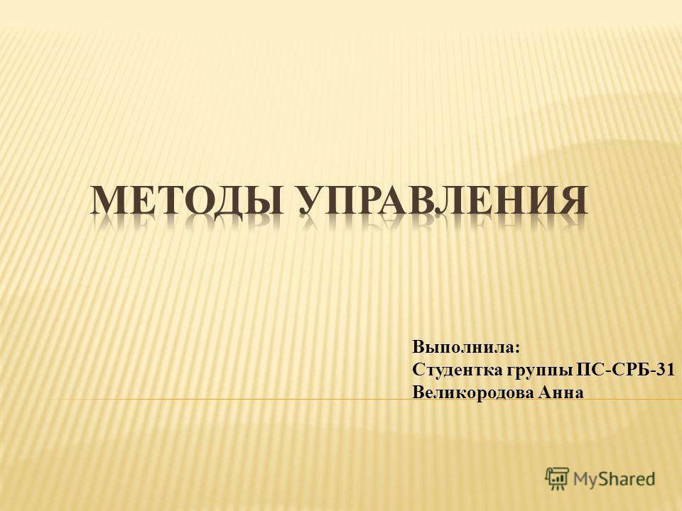 Выполнила: Студентка группы ПС-СРБ-31 Великородова Анна