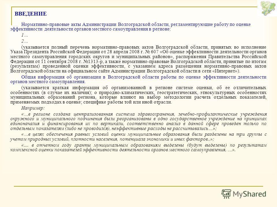 ВВЕДЕНИЕ Нормативно-правовые акты Администрации Волгоградской области, регламентирующие работу по оценке эффективности деятельности органов местного самоуправления в регионе: 1… 2… (указывается полный перечень нормативно-правовых актов Волгоградской