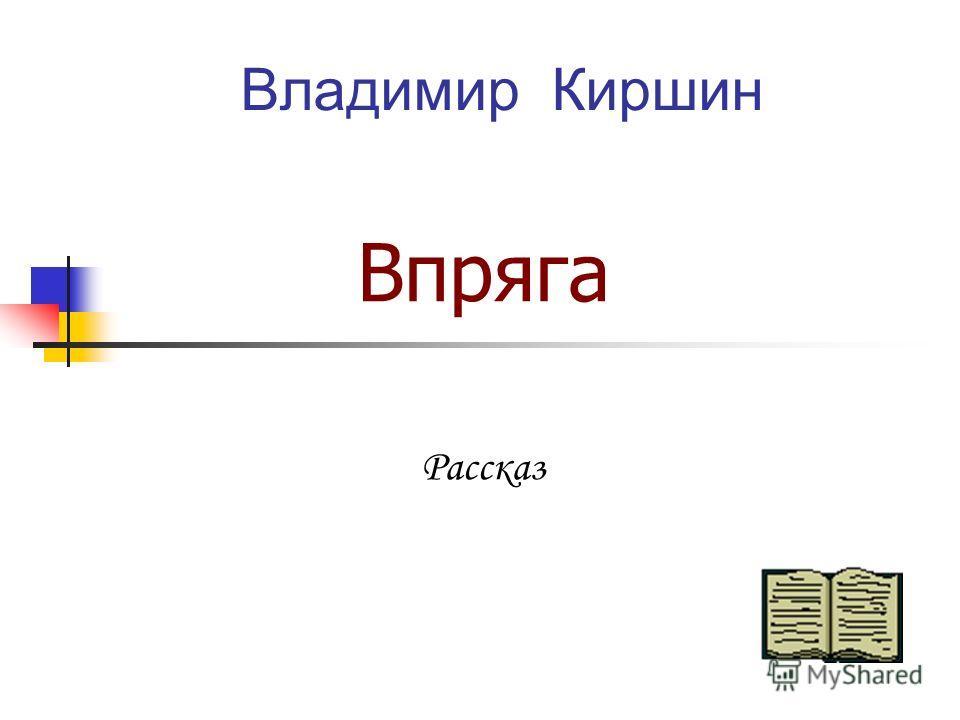 Владимир Киршин Впряга Рассказ
