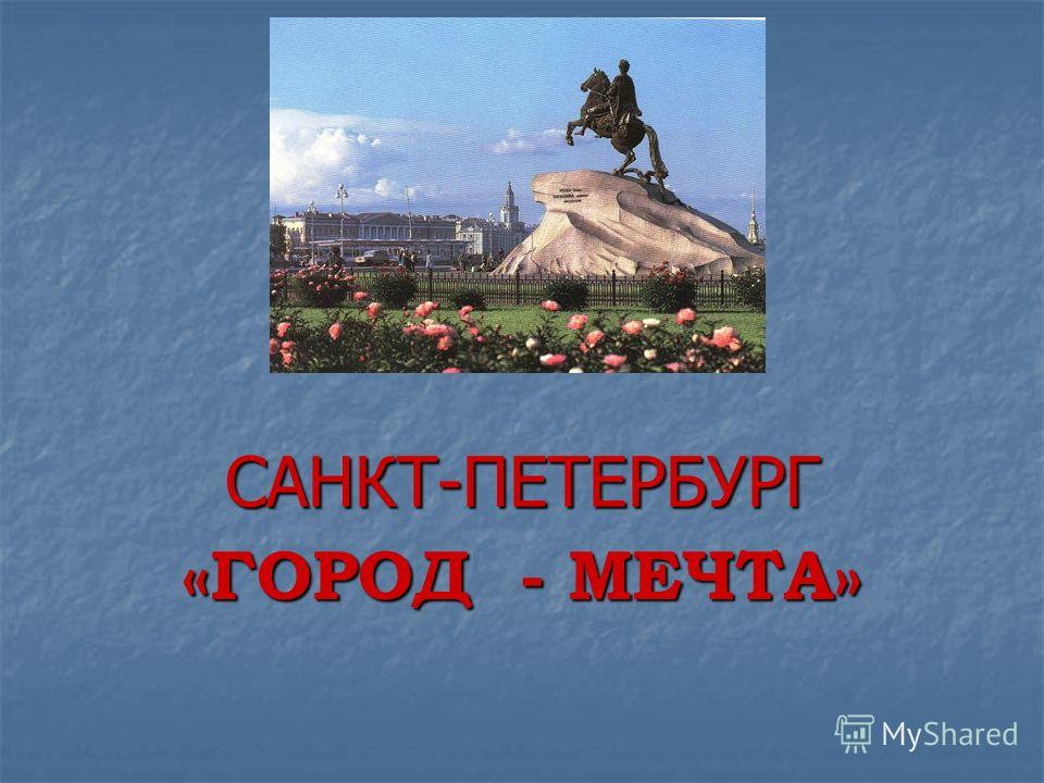 САНКТ-ПЕТЕРБУРГ «ГОРОД - МЕЧТА»