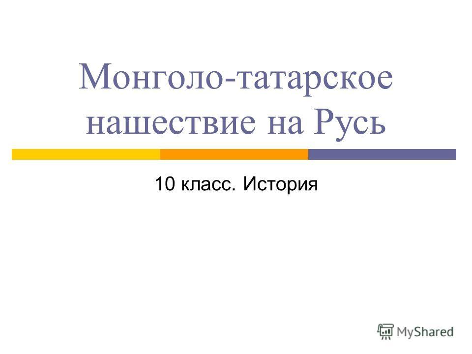 Монголо-татарское нашествие на Русь 10 класс. История