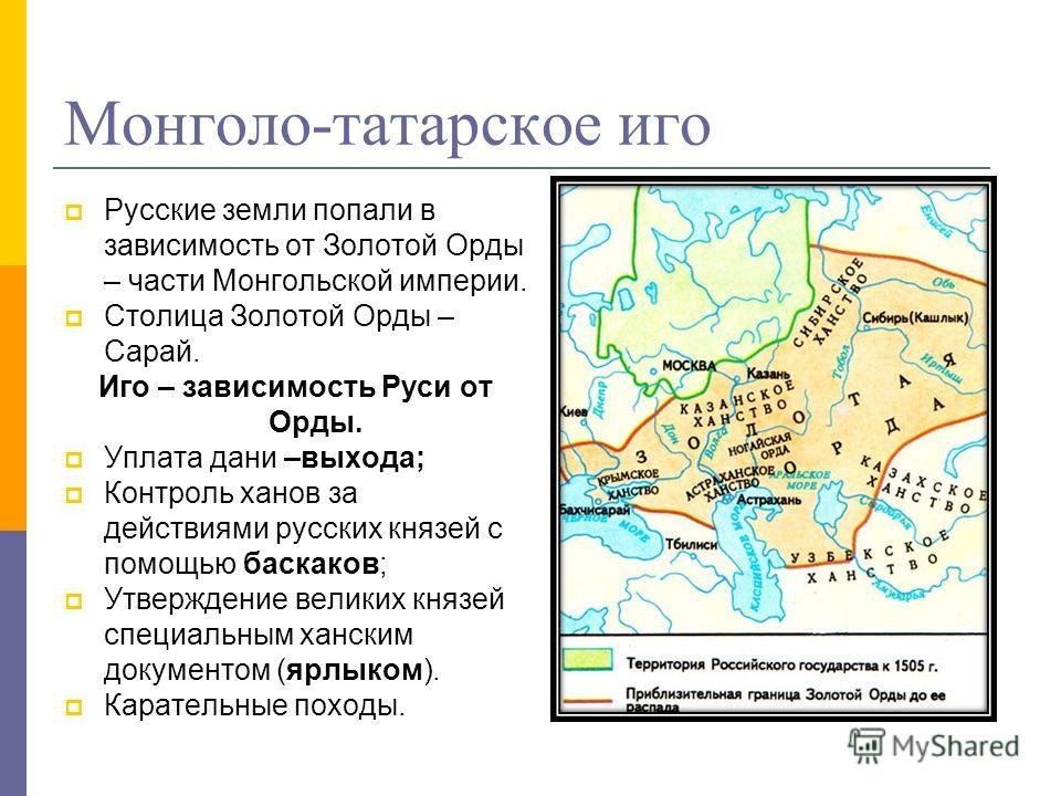 Монголо татарское иго реферат кратко 3736