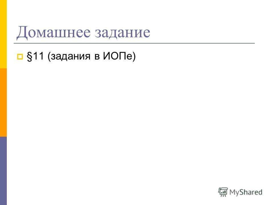 Домашнее задание §11 (задания в ИОПе)