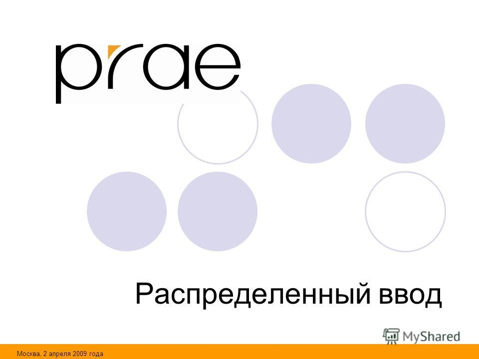 Москва, 2 апреля 2009 года Распределенный ввод
