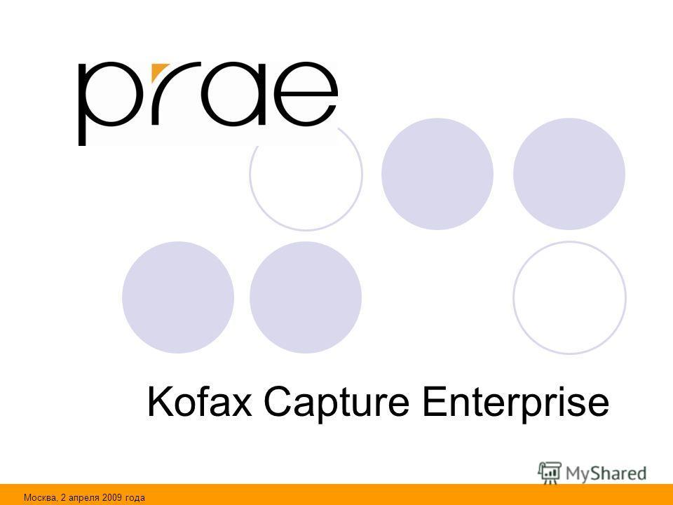 Москва, 2 апреля 2009 года Kofax Capture Enterprise