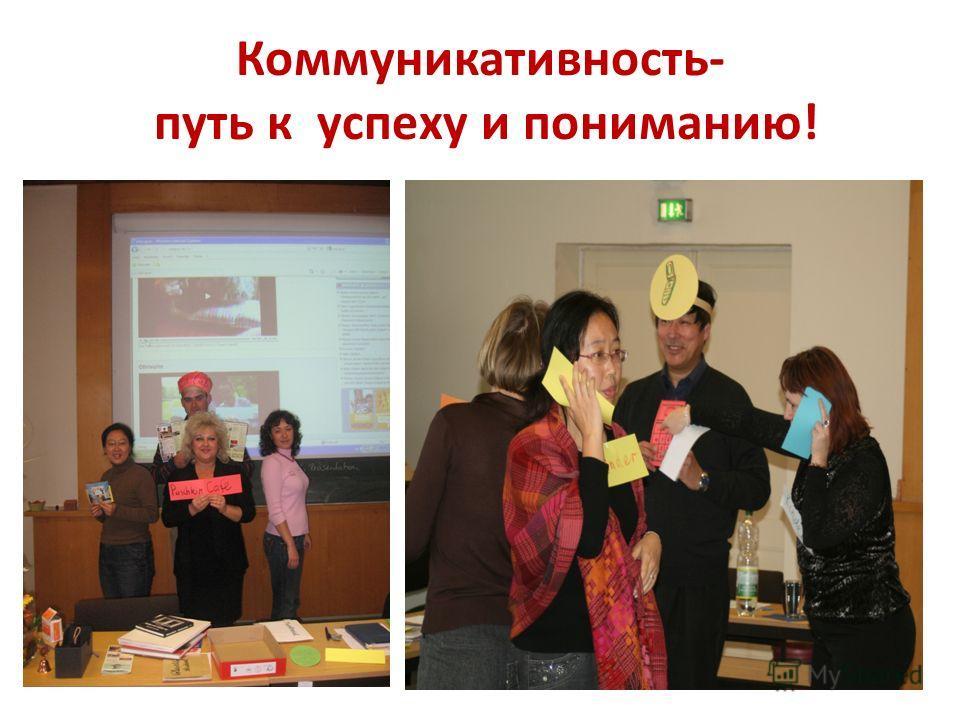 Коммуникативность- путь к успеху и пониманию!