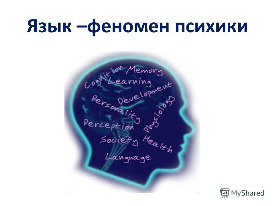 Язык –феномен психики