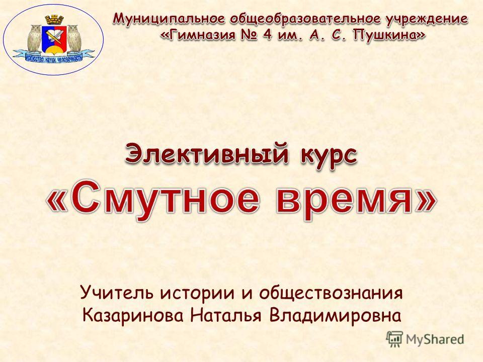 Учитель истории и обществознания Казаринова Наталья Владимировна