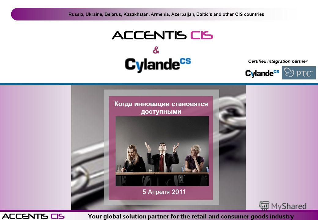 Когда инновации становятся доступными розничной торговлей Cylande 5 Апреля 2011 Russia, Ukraine, Belarus, Kazakhstan, Armenia, Azerbaijan, Baltics and other CIS countries Your global solution partner for the retail and consumer goods industry & Certi