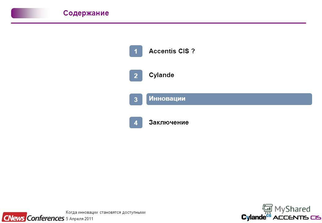Когда инновации становятся доступными 5 Апреля 2011 Содержание Accentis CIS ? Cylande Инновации Заключение 1 2 3 4