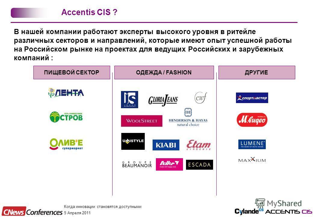 Когда инновации становятся доступными 5 Апреля 2011 В нашей компании работают эксперты высокого уровня в ритейле различных секторов и направлений, которые имеют опыт успешной работы на Российском рынке на проектах для ведущих Российских и зарубежных