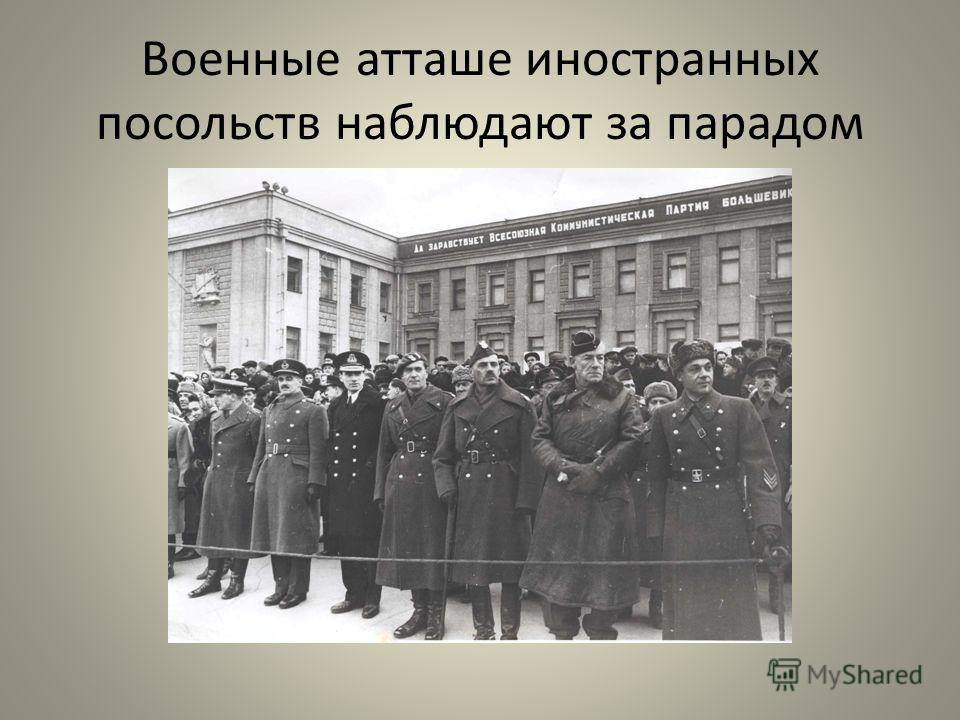 Военные атташе иностранных посольств наблюдают за парадом