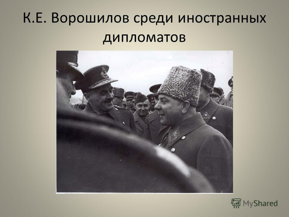 К.Е. Ворошилов среди иностранных дипломатов