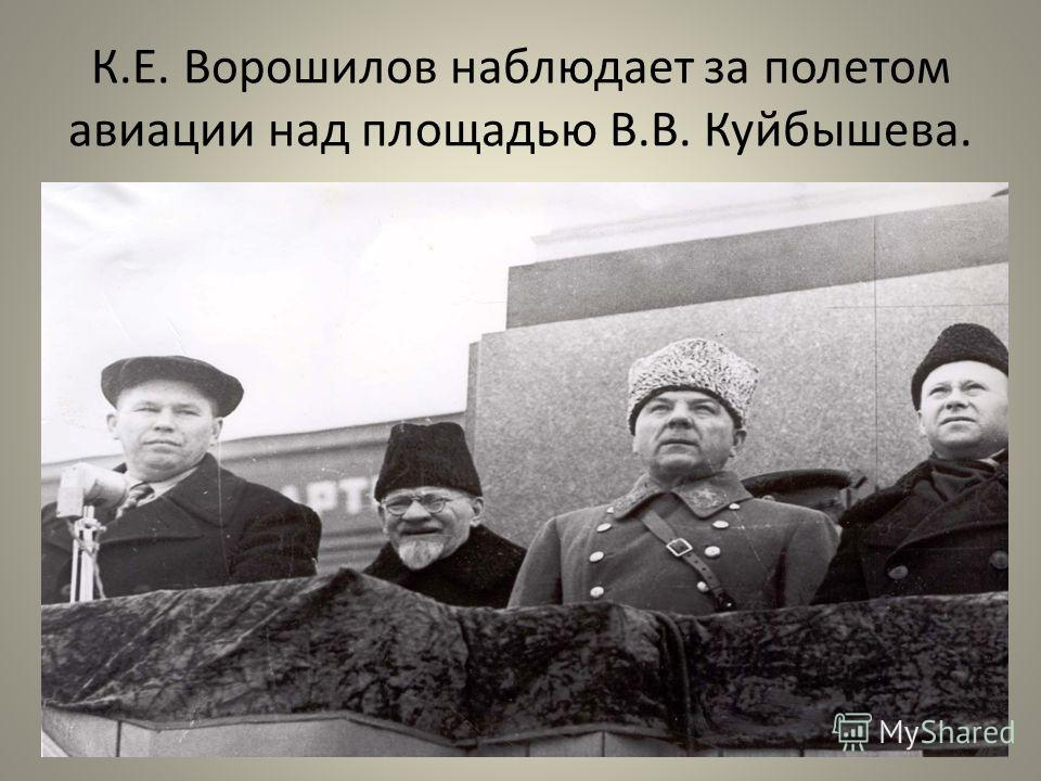 К.Е. Ворошилов наблюдает за полетом авиации над площадью В.В. Куйбышева.