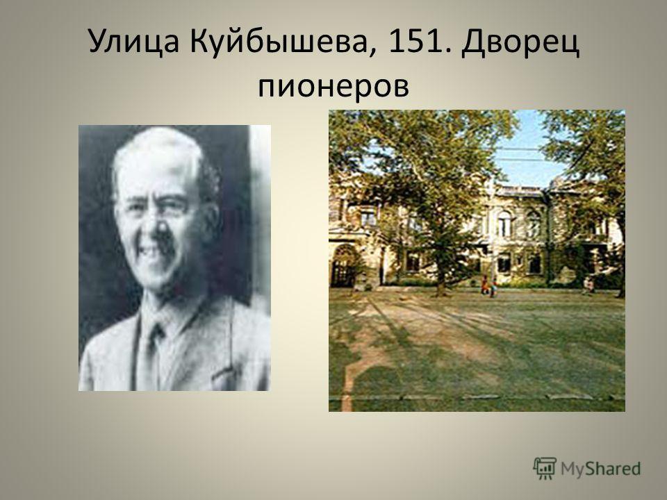 Улица Куйбышева, 151. Дворец пионеров