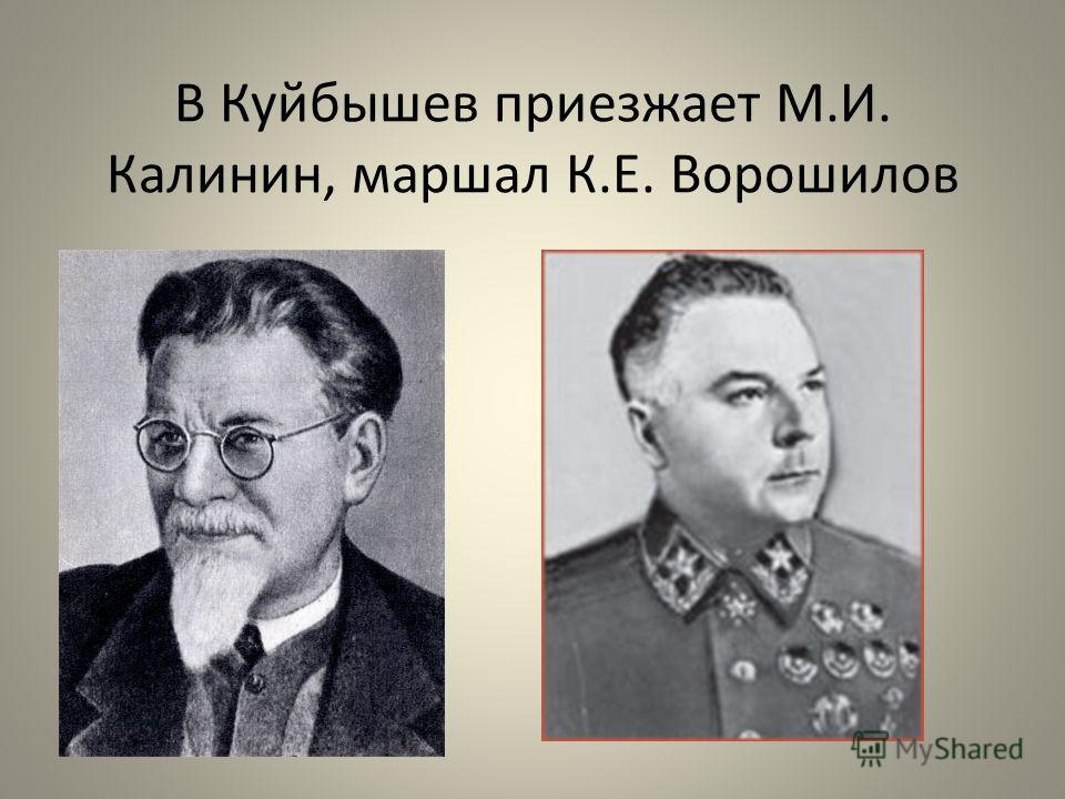 В Куйбышев приезжает М.И. Калинин, маршал К.Е. Ворошилов