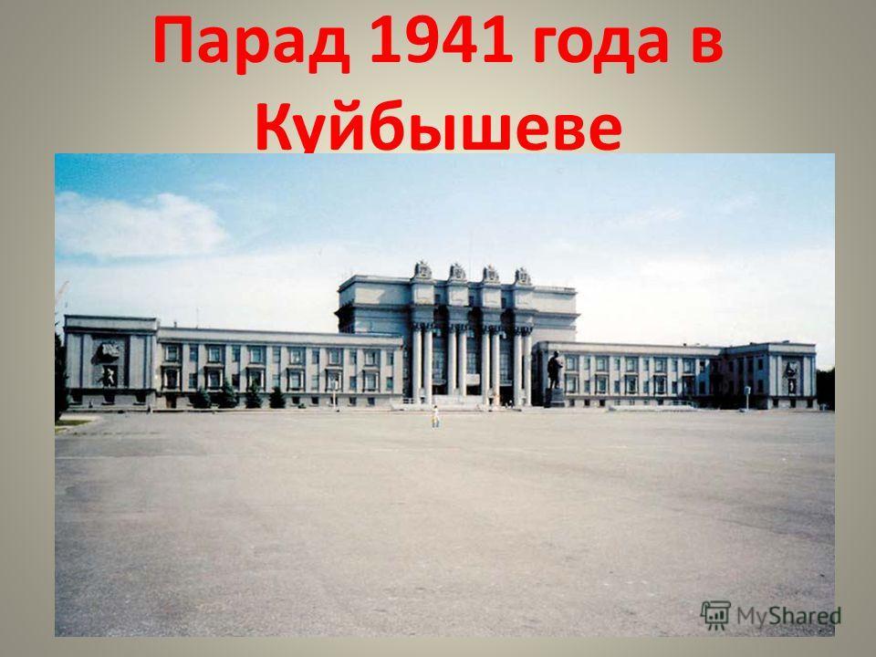 Парад 1941 года в Куйбышеве
