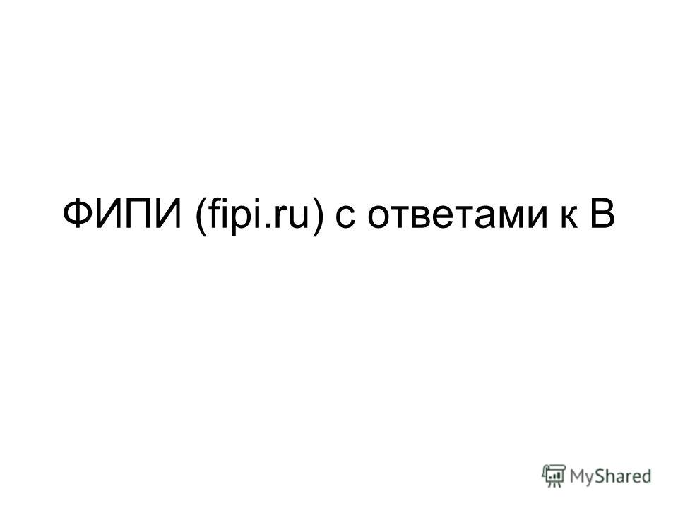 ФИПИ (fipi.ru) c ответами к В