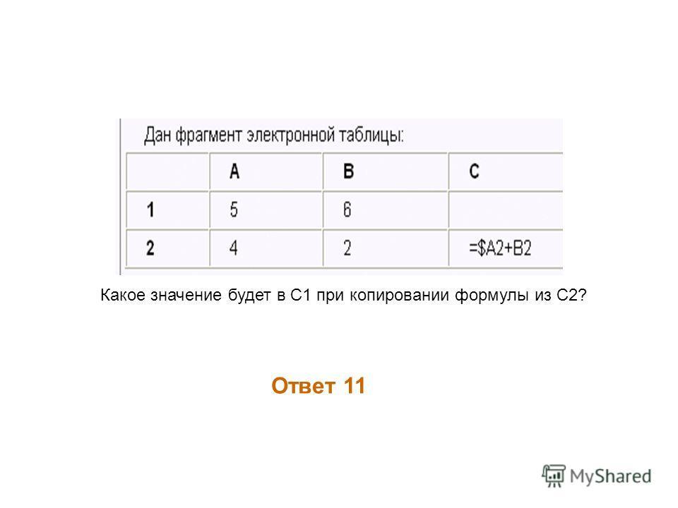 Какое значение будет в С1 при копировании формулы из С2? Ответ 11