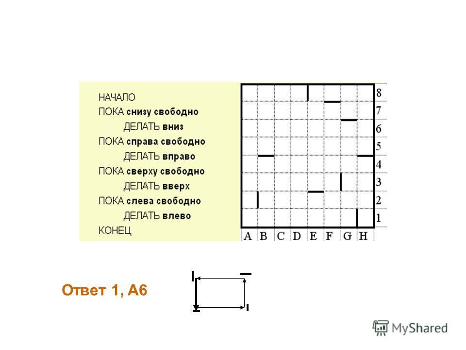 Ответ 1, A6
