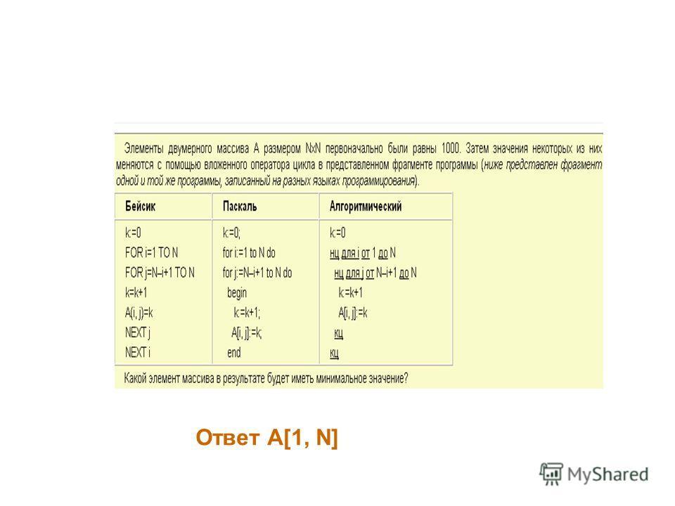 Ответ А[1, N]
