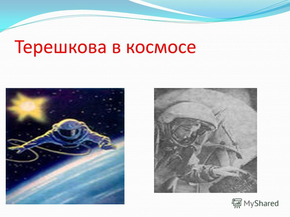 Терешкова в космосе