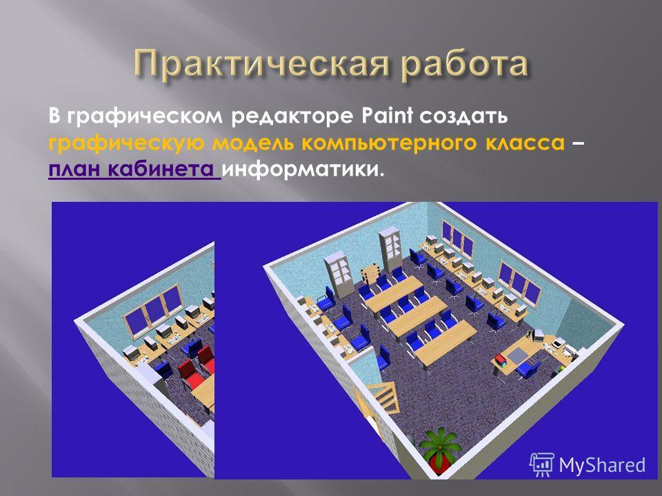 В графическом редакторе Paint создать графическую модель компьютерного класса – план кабинета информатики. план кабинета