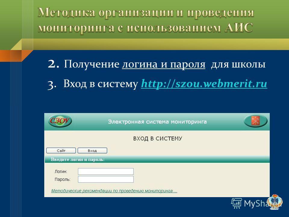 2. Получение логина и пароля для школы 3. Вход в систему http://szou.webmerit.ruhttp://szou.webmerit.ru