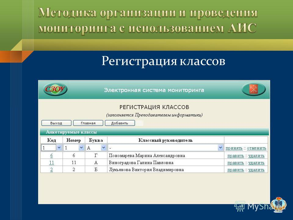 Регистрация классов