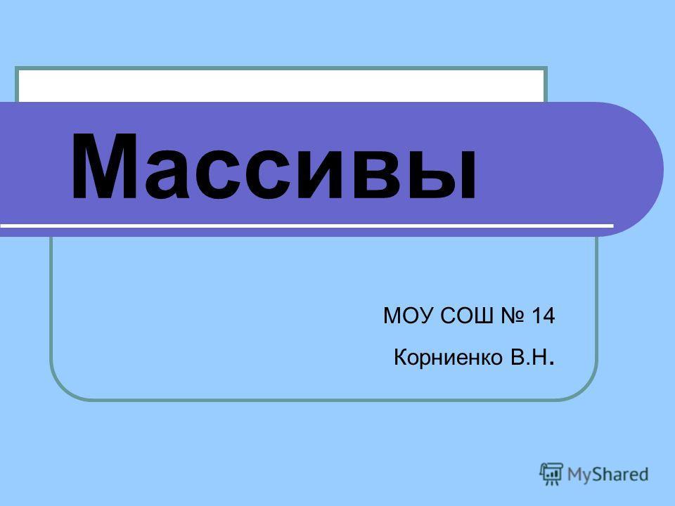 Массивы МОУ СОШ 14 Корниенко В.Н.