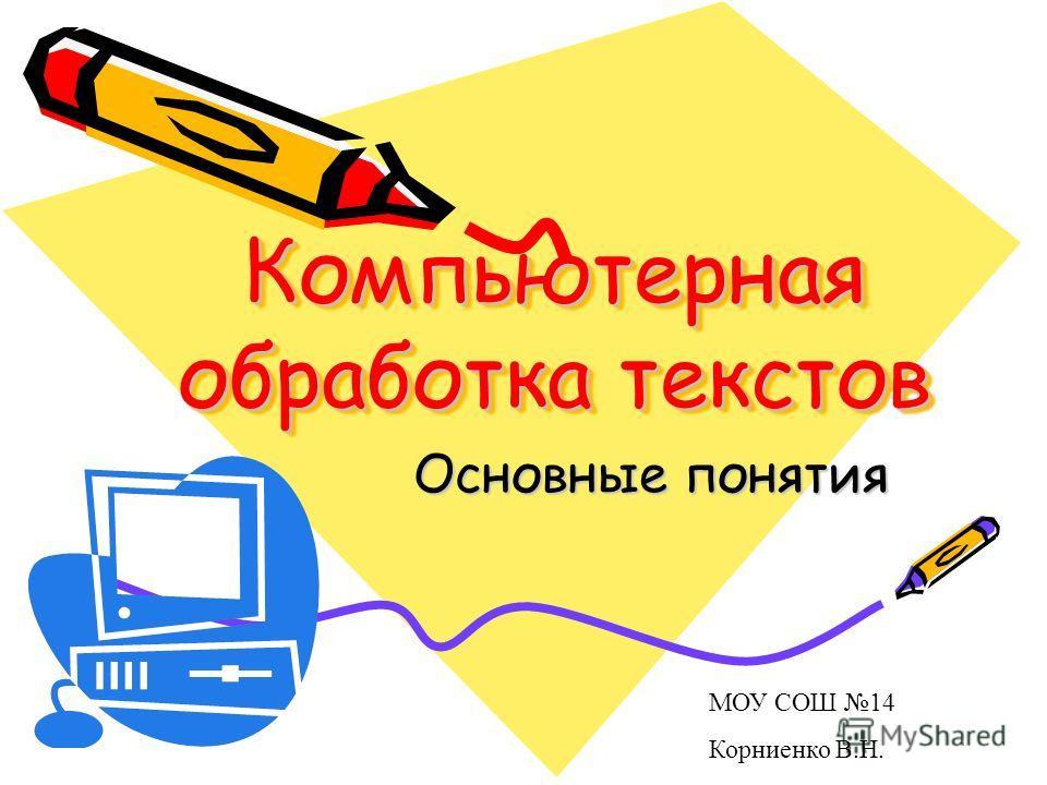 Компьютерная обработка текстов Основные понятия МОУ СОШ 14 Корниенко В.Н.