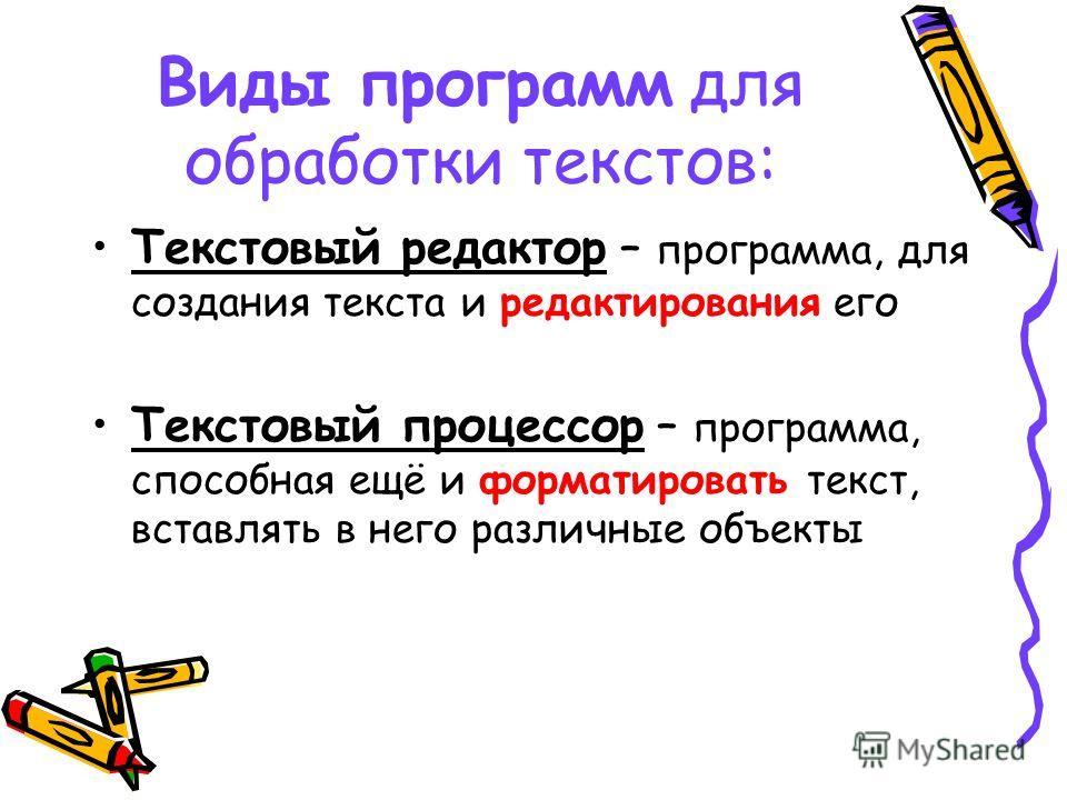 программа для обработки текста - фото 9