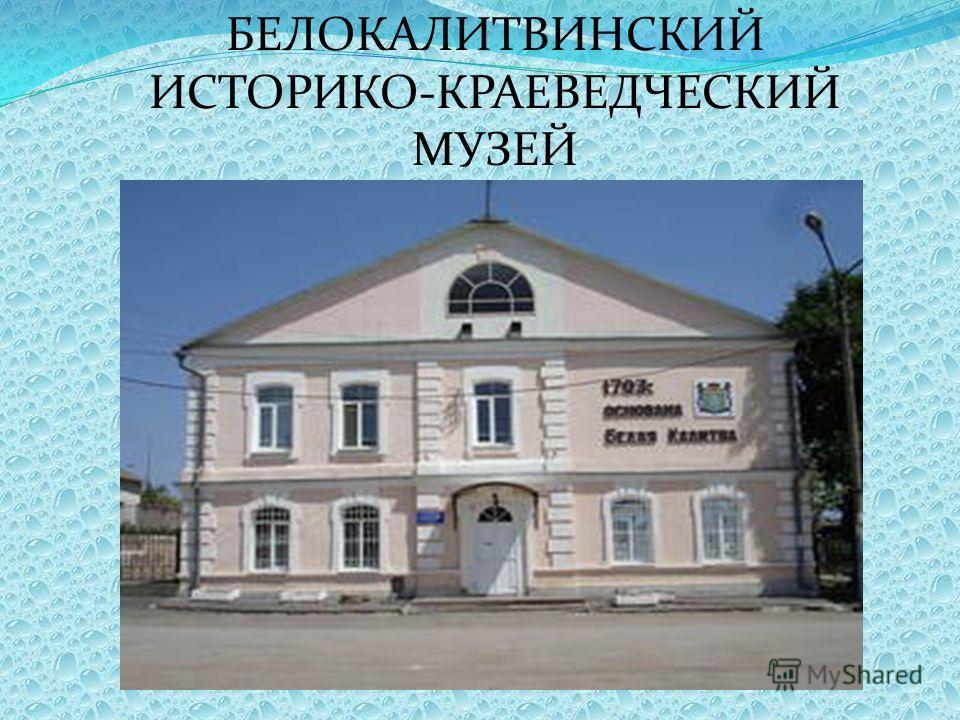 БЕЛОКАЛИТВИНСКИЙ ИСТОРИКО-КРАЕВЕДЧЕСКИЙ МУЗЕЙ