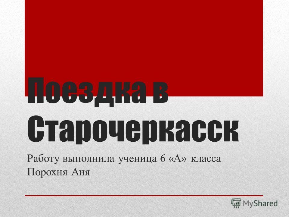 Поездка в Старочеркасск Работу выполнила ученица 6 «А» класса Порохня Аня