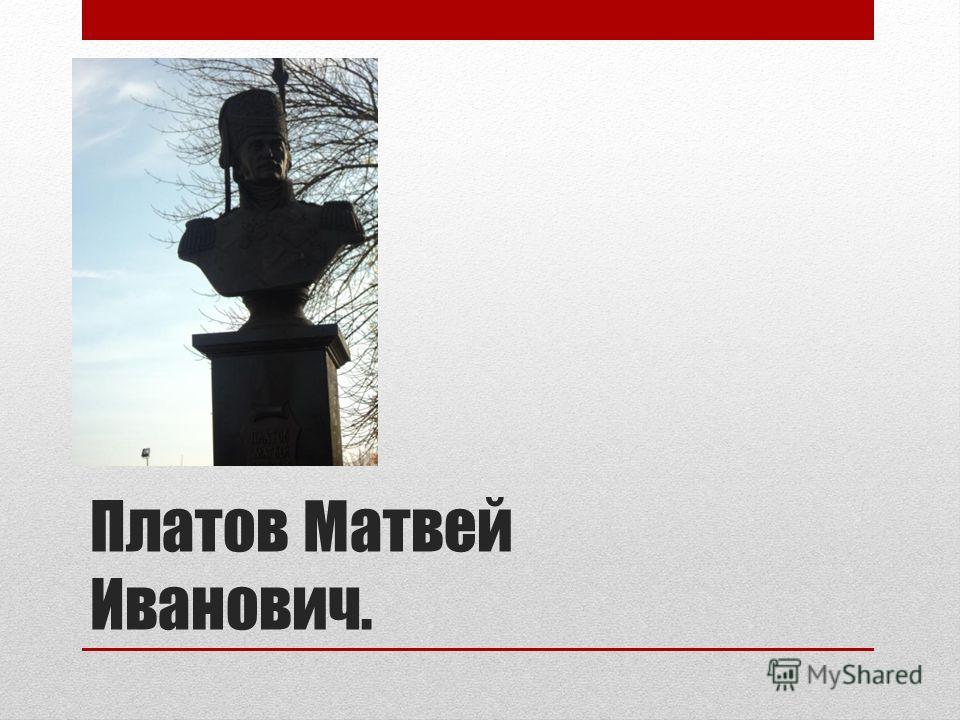 Платов Матвей Иванович.