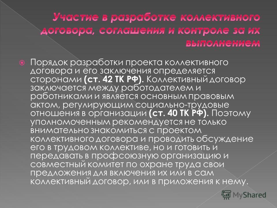 Порядок разработки проекта коллективного договора и его заключения определяется сторонами (ст. 42 ТК РФ). Коллективный договор заключается между работодателем и работниками и является основным правовым актом, регулирующим социально-трудовые отношения