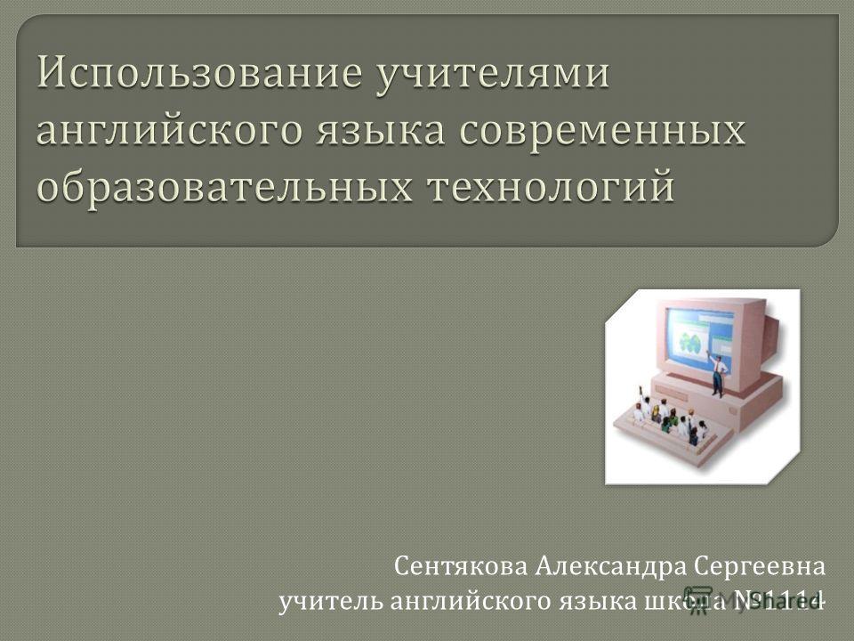 Сентякова Александра Сергеевна учитель английского языка школа 1114