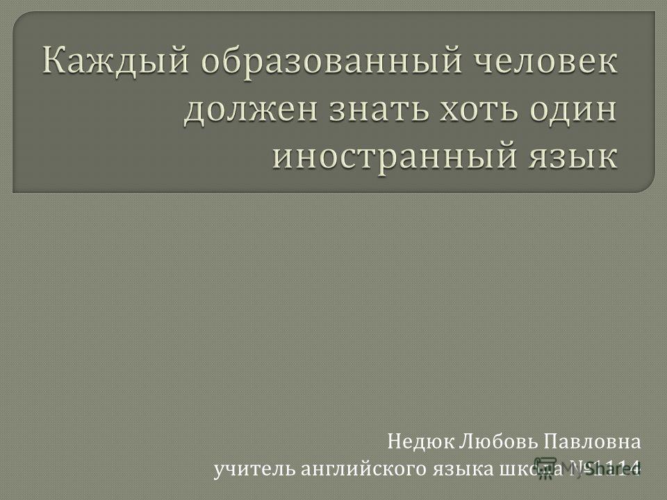 Недюк Любовь Павловна учитель английского языка школа 1114