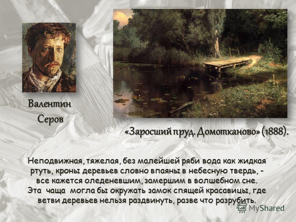 Исаак Левитан.