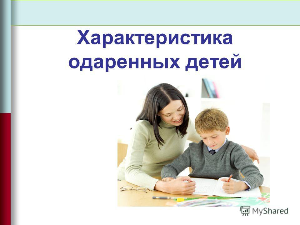 Характеристика одаренных детей