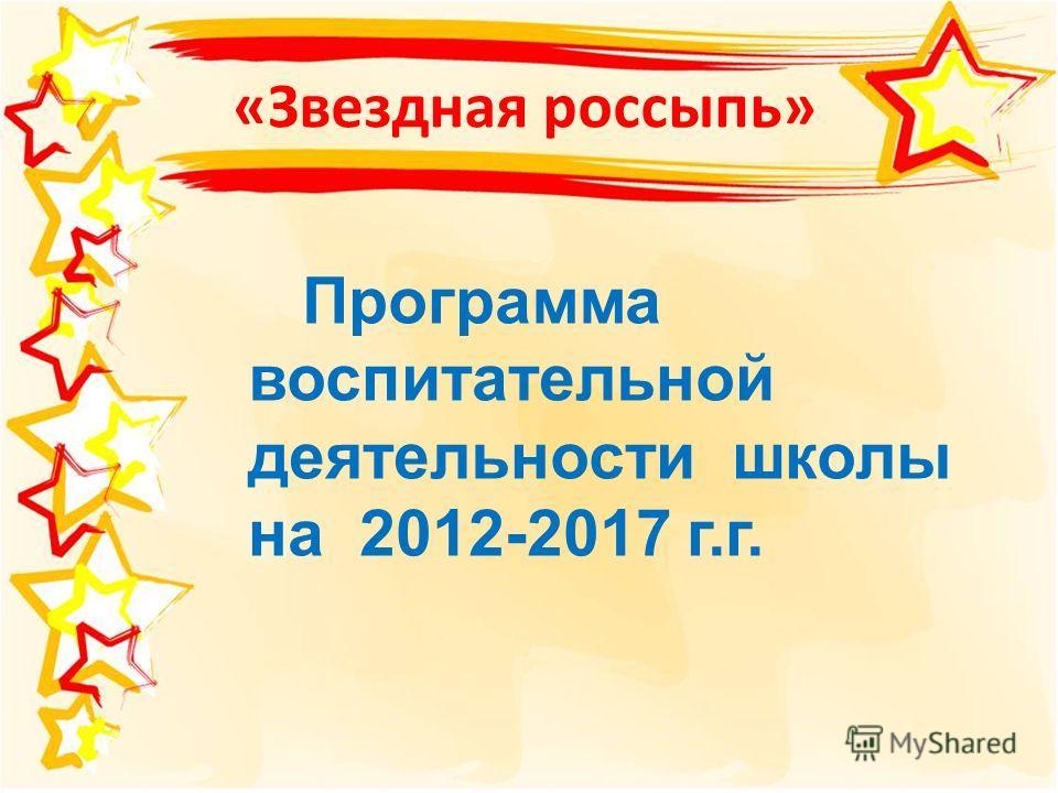 «Звездная россыпь» Программа воспитательной деятельности школы на 2012-2017 г.г.