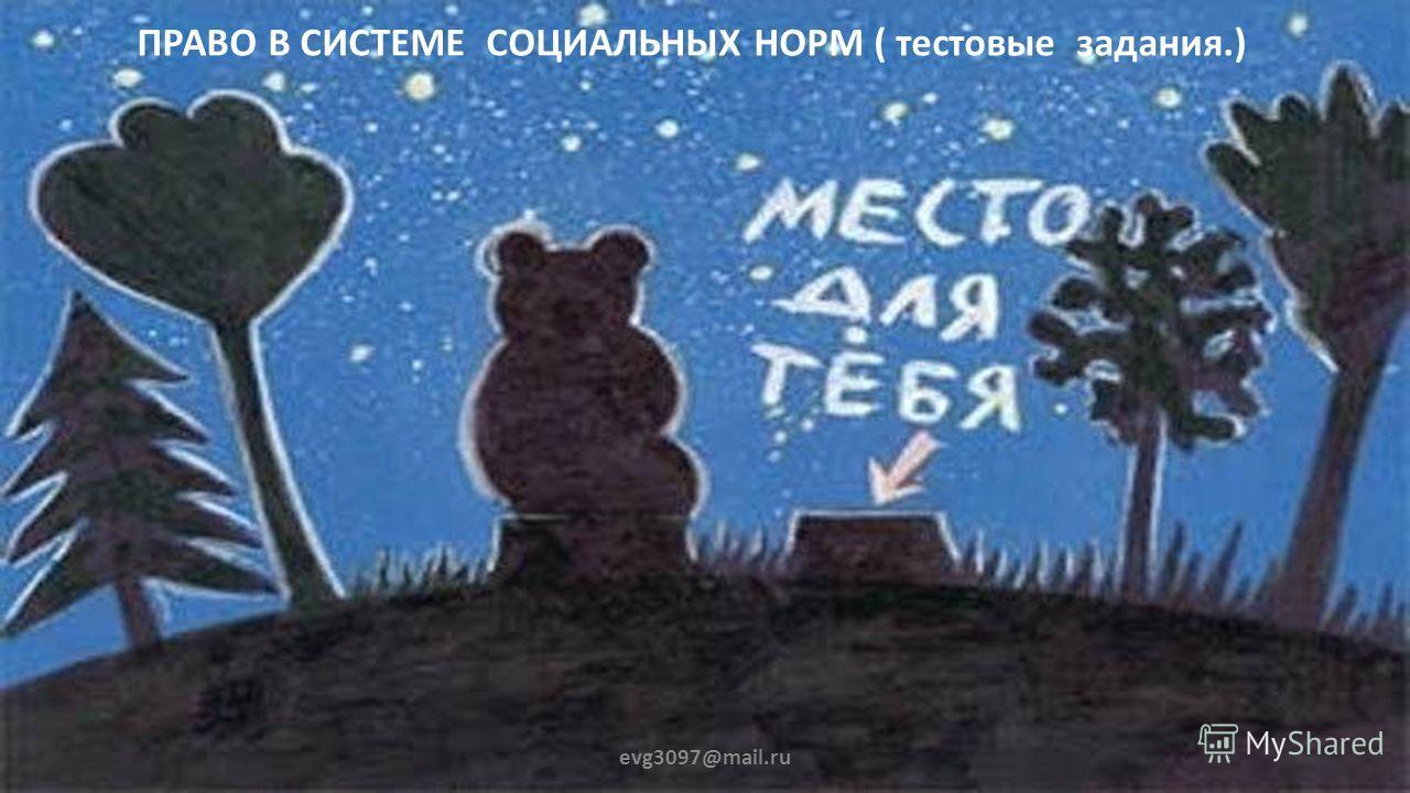 ПРАВО В СИСТЕМЕ СОЦИАЛЬНЫХ НОРМ ( тестовые задания.) evg3097@mail.ru