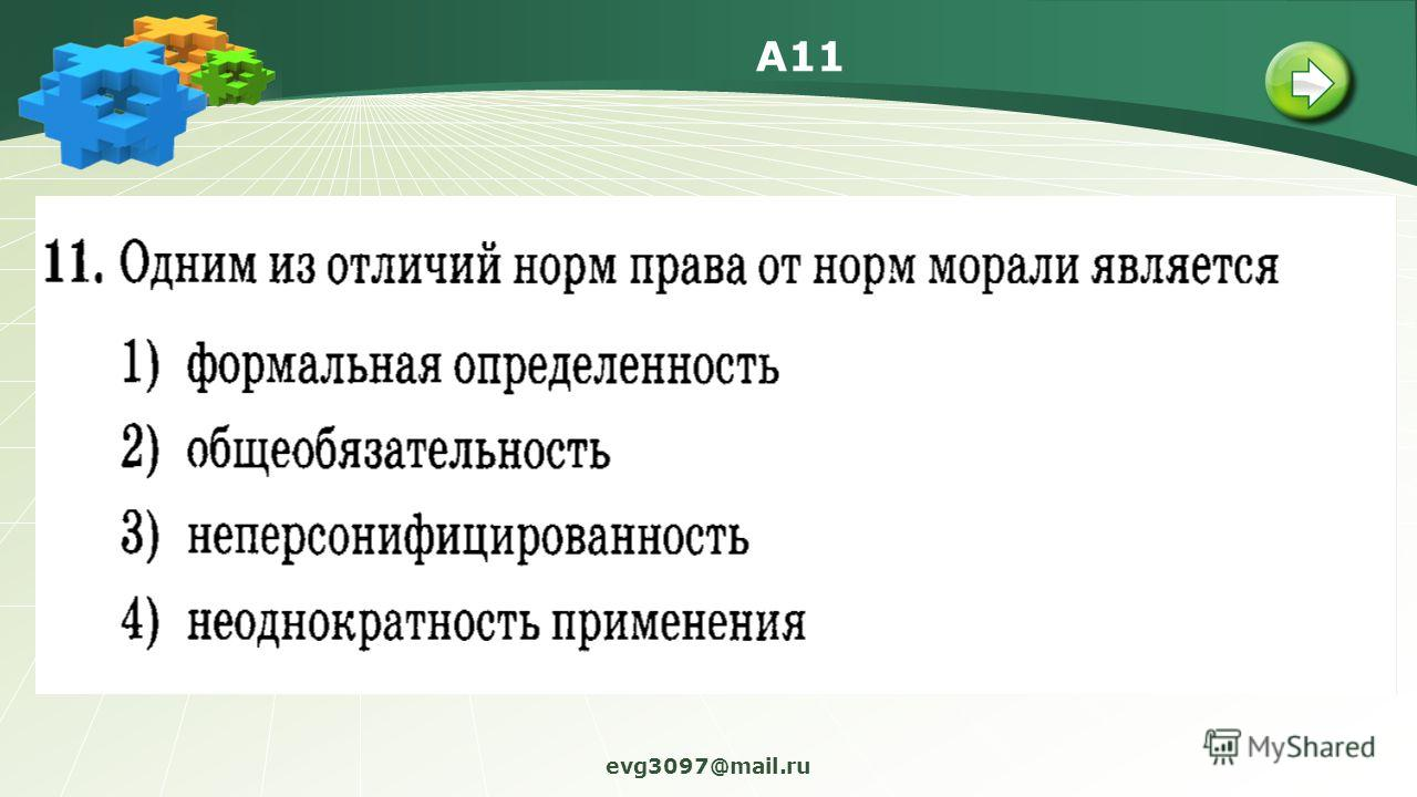 A11 evg3097@mail.ru