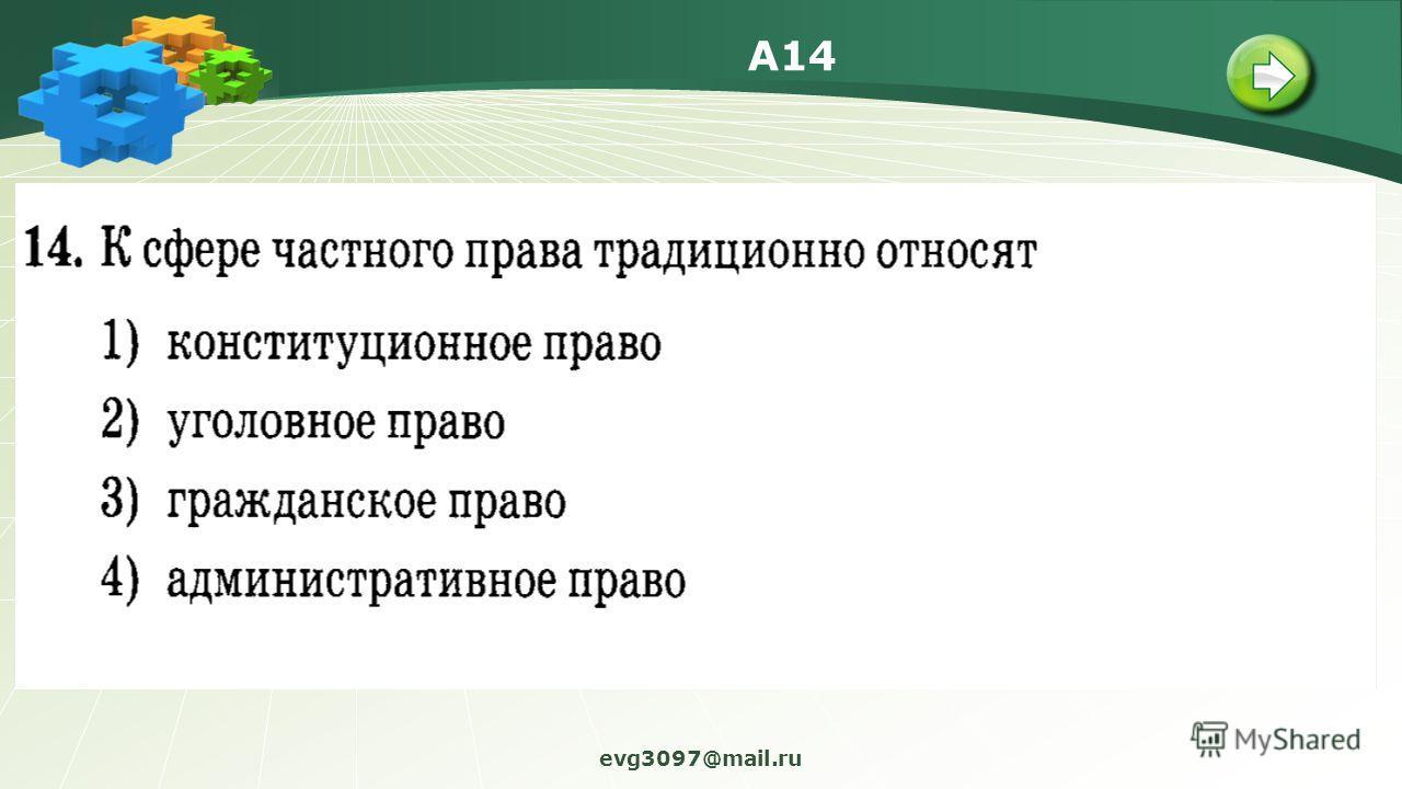 A14 evg3097@mail.ru