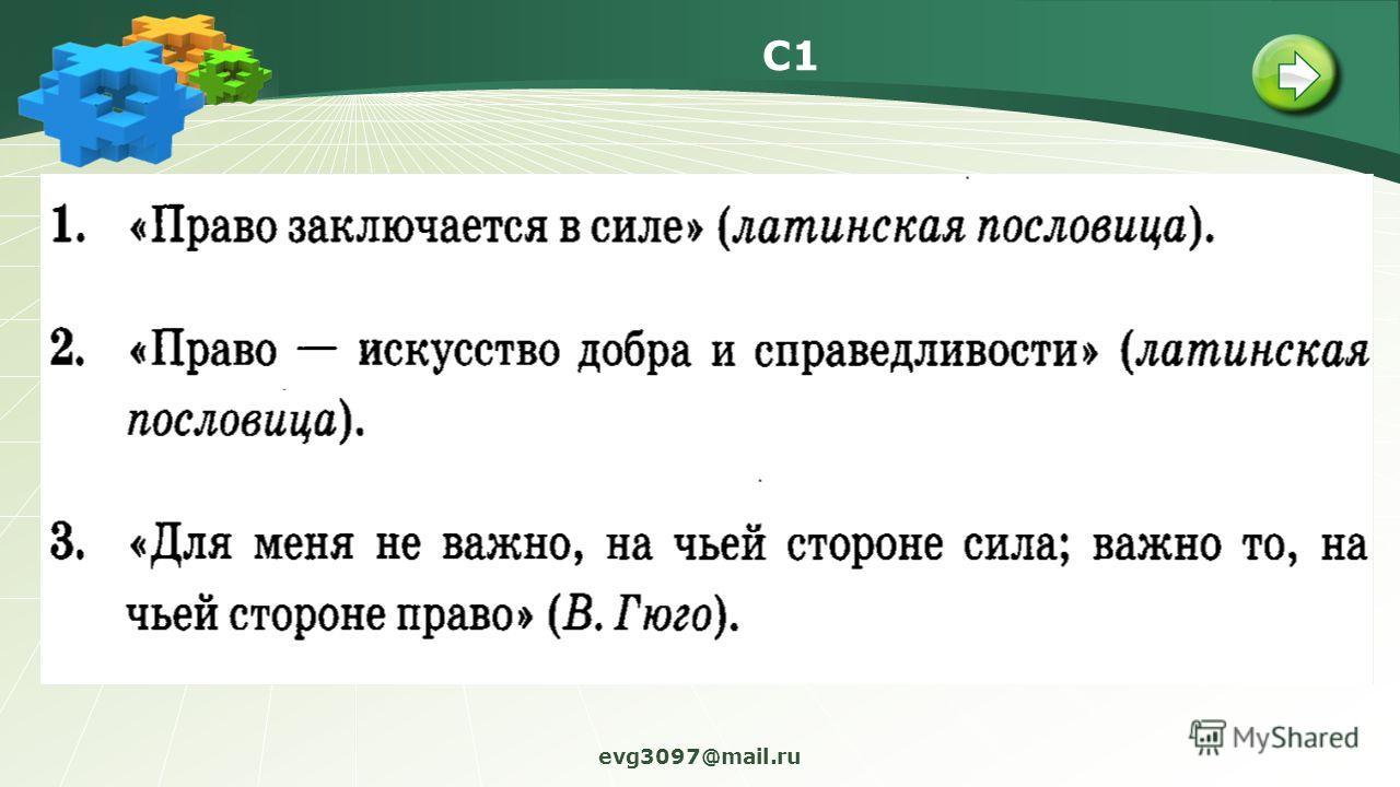 C1 evg3097@mail.ru