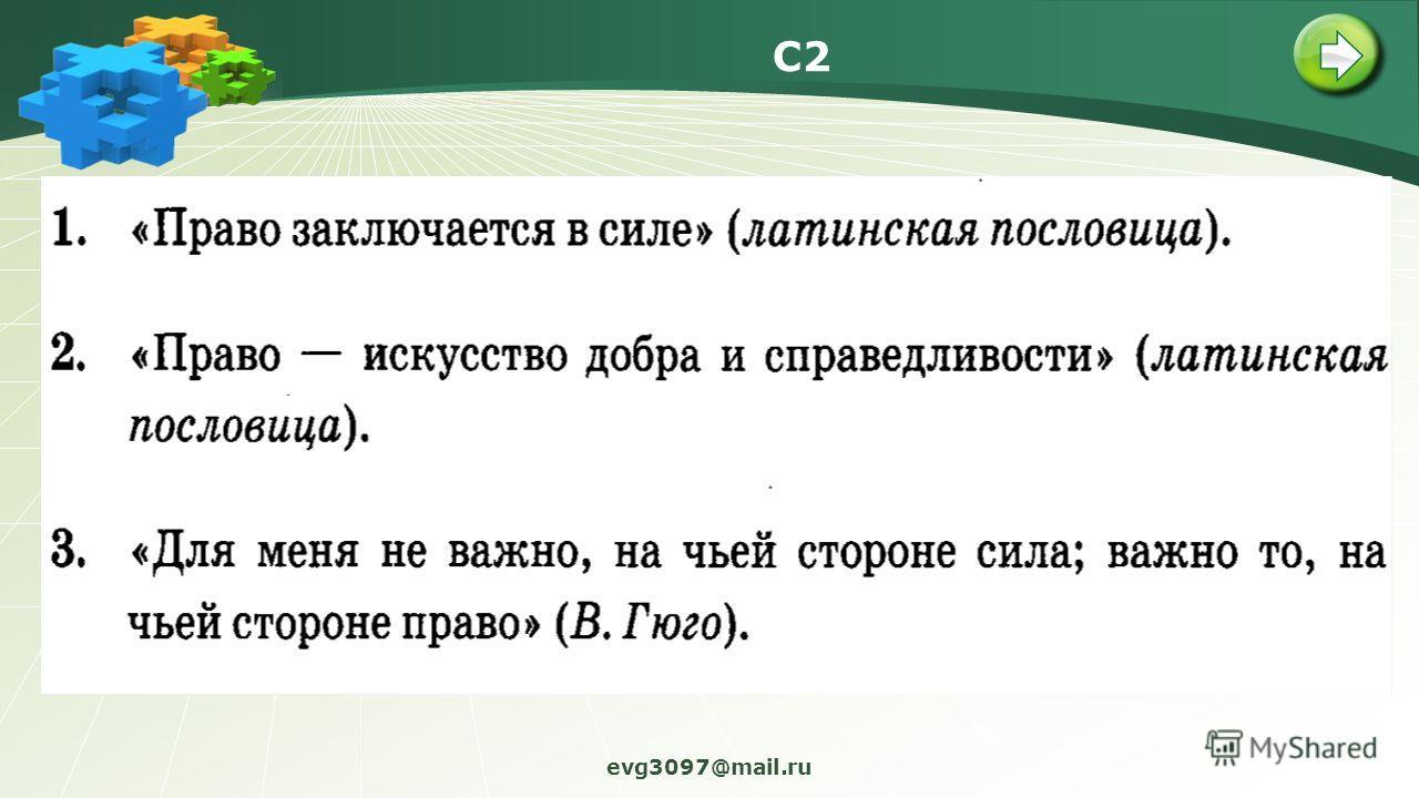 C2 evg3097@mail.ru