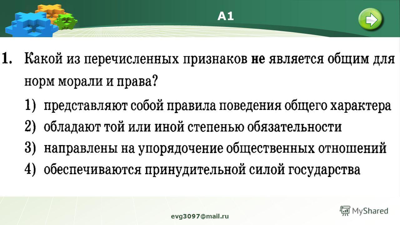 A1 evg3097@mail.ru