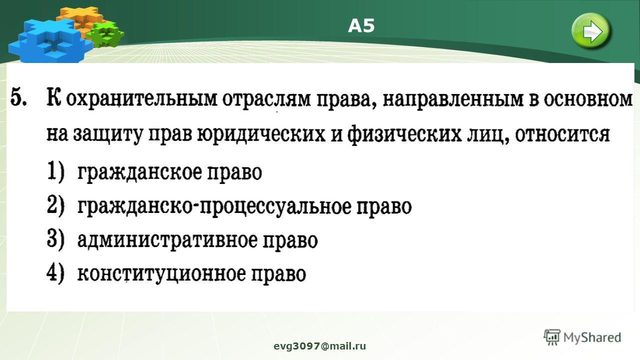 A5 evg3097@mail.ru
