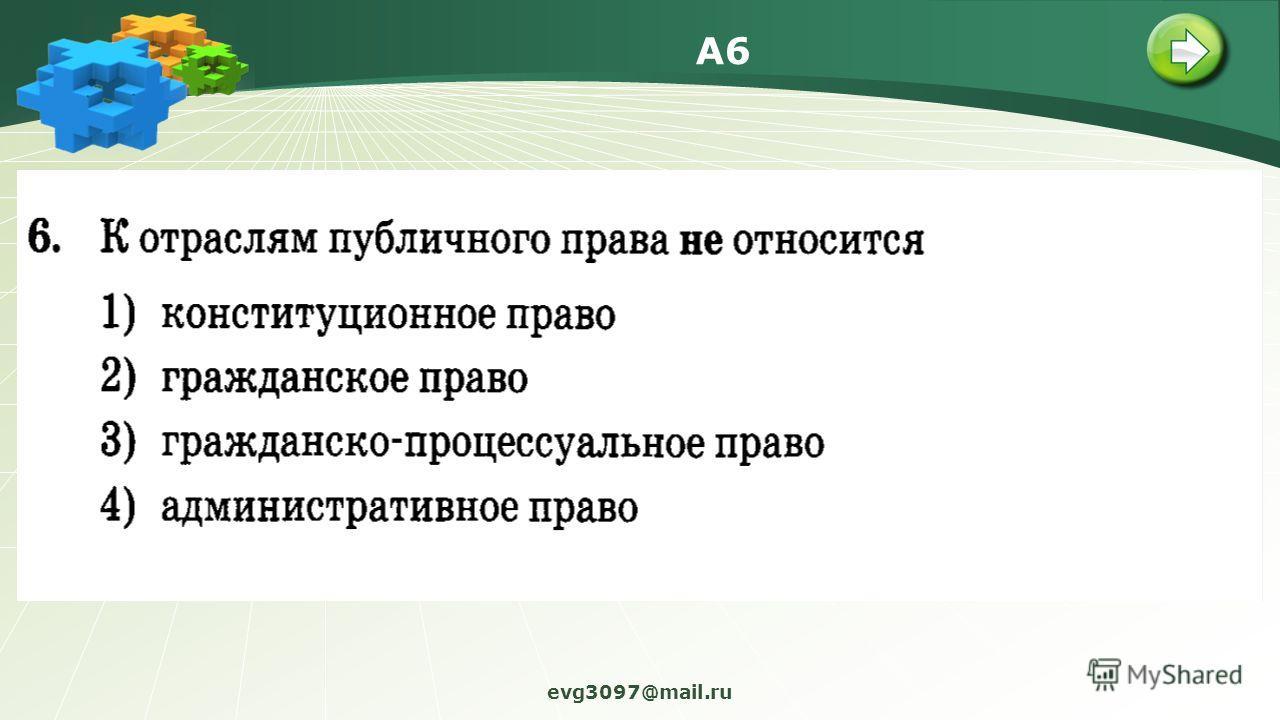 A6 evg3097@mail.ru